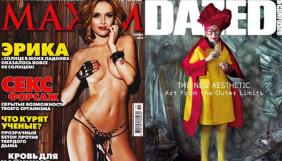 Обзор обложек от Даниила Грачева:  Наоми Кемпбелл с кроликом и голая Эрика (ФОТО)