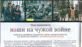 Власти Казахстана закрыли журнал за статью о казахских добровольцах на Донбассе