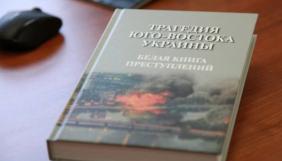 Кремль издал книгу о преступлениях киевской хунты с фейком на обложке (ФОТО)