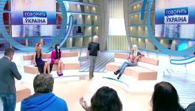 В команде шоу «Говорить Україна» пополнение