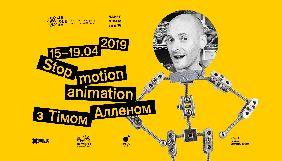 15-19 квітня – безкоштовний воркшоп від британського аніматора Тіма Аллена