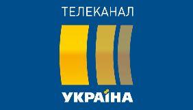 Канал «Україна» покаже документальний фільм «Крим. Вкрадений півострів» (ДОПОВНЕНО)