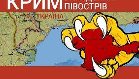 5 березня – міжнародна прем'єра фільму «Крим. Викрадений півострів» в Брюсселі