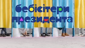 «Громадське телебачення» запускає документальний серіал «Бебісітери президента»