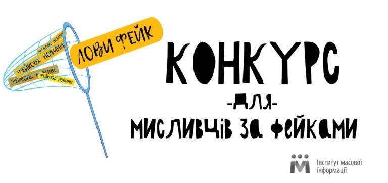 До 31 березня -  прийом заявок на конкурс ІМІ «Лови фейк»