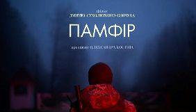 «Памфір» Дмитра Сухолиткого-Собчука відібрано на копродукційний кіноринок у Болгарії
