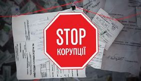 «Стоп корупції»: спадкова хвороба