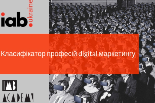 IAB Ukraine і IMB Academy створять Класифікатор професій digital маркетингу