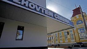 Кінотеатр «Жовтень» виконав квоту на українське кіно в 2018 році  – Горделадзе