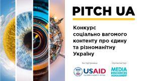 MRM та USAID запускають пітчинг відеоконтенту про Україну