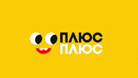 Канал «Плюсплюс» випустив серію дитячих книг-конструкторів
