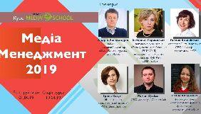 До 1 квітня триває набір на курс «Медіа менеджмент» від Ukrainian Media E-School