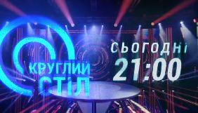 Телеканал «Наш» запускає програму «Круглий стіл»