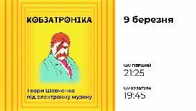 «Квантовий стрибок» «UA:Культури» в день народження Шевченка