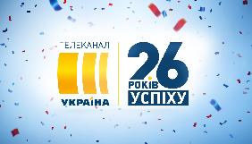 Каналу «Україна» виповнилось 26 років