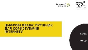 23 березня – лекція про цифрові права на Docudays UA