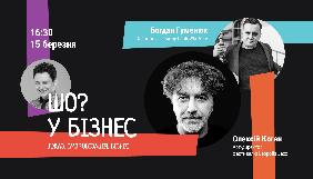 На каналі Скрипіна запускають програму «ШО? у бізнес»