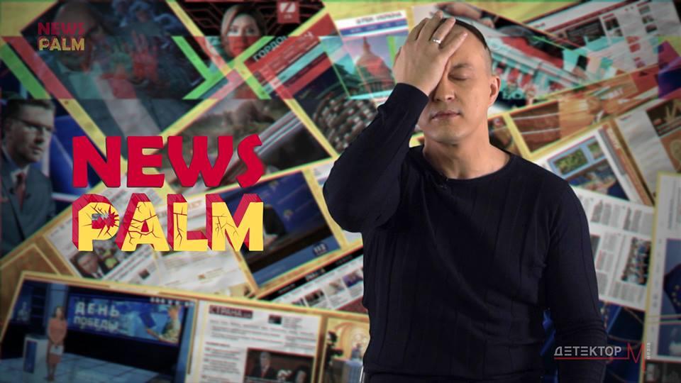 Вийшов другий випуск влогу про фейки та маніпуляції «Ньюспалм»