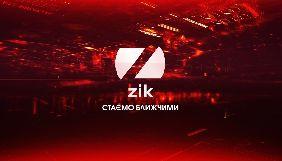 ZIK  запускає проект кримінальних розслідувань, лекторій та оновить графіку