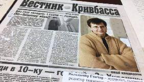 У Кривому Розі в пам'ять про журналіста Володимира Гончара заснували премію
