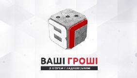 Син Гладковського поки що не випускатиме нових серій проекту «Ваші гроші» - джерело