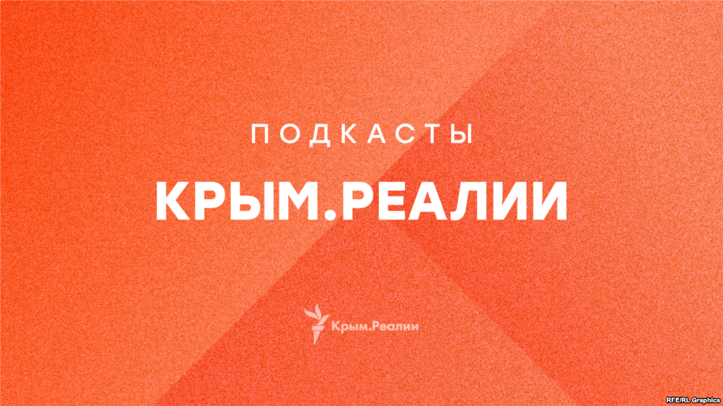 «Крим.Реалії»  запустив подкасти