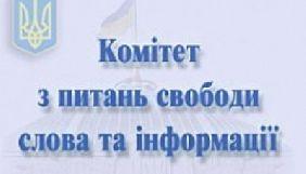 Комітет свободи слова позбавив акредитації при парламенті Бориса Сахна