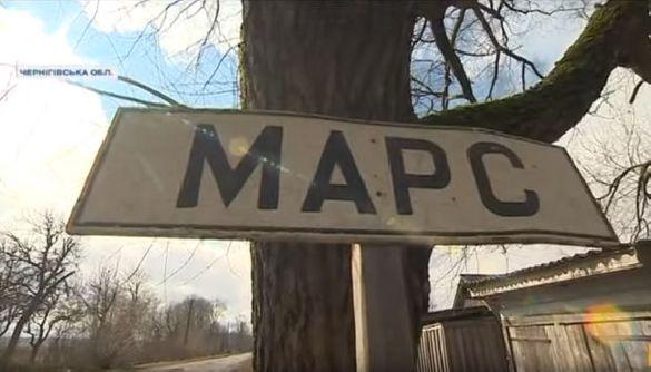 Вечнозеленый Марс: село в Черниговской области стало местом паломничества журналистов