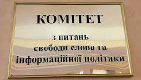 Комітет свободи слова порадив Міноборони створити бюлетень «Народна армія»