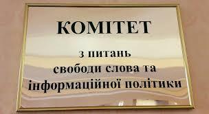Комітет свободи слова рекомендував парламенту відхилити законопроект про заборону реклами алкогольних напоїв