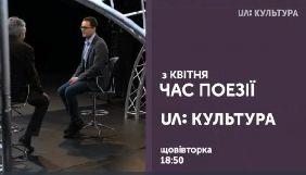 На каналі «UA: Культура» у квітні стартує програма «Час поезії»