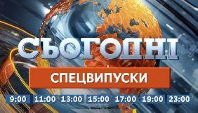 «Сьогодні» на телеканалі «Україна» до виборів готує спецпроект і розгортає студії по всьому світу