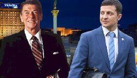 Документальний фільм «Рейган», який озвучив Зеленський, покажуть за день до виборів