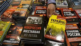 Україна запровадила санкції проти російських видавництв і книжкових інтернет-магазинів