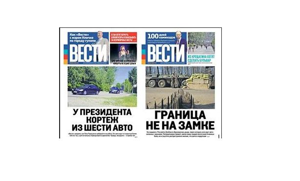 Metamorphoses of Russian propaganda. «Vesti» newspaper