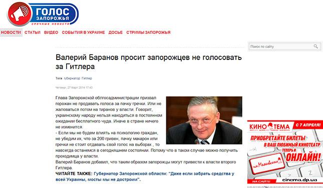 Запорожские медиа: язык вражды и много эмоций