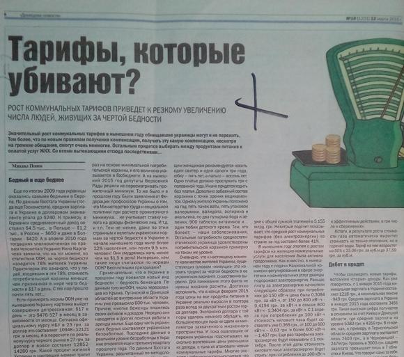 «Газета ім. Ахметова» ігнорує факт окупації