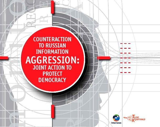 Analytical Report «Counteraction to Russian Information Aggression: Joint Action to Protect Democracy»