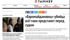 Одеський сайт «Таймер»: інформувати чи маніпулювати?