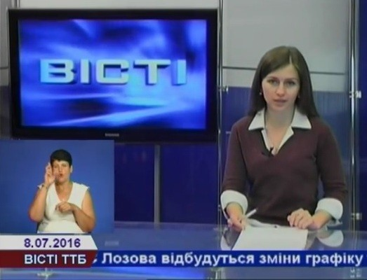 Релігійні теми та «паркет» у новинах Тернопільської філії НТКУ
