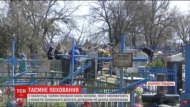 «Таємні» похорони: як журналісти наздоганяли родичів убивці Вороненкова