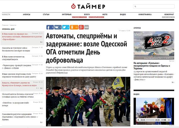 Як навчити читачів боятися українських військових, або Майстер-клас про пропаганду від одеського видання «Таймер»