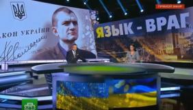 «Языковая зачистка» и «насильственная ассимиляция» русскоговорящих: так российские СМИ видят последствия принятия закона «Об образовании»