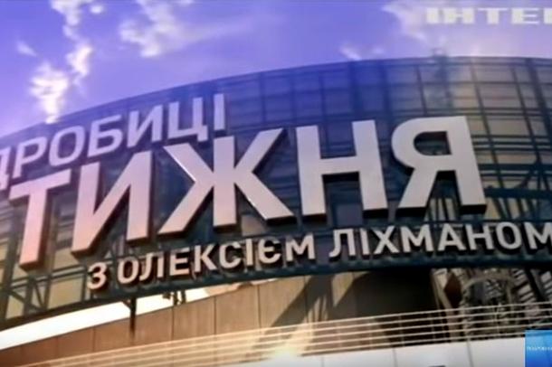 Бойко українською. Огляд тижневиків 19–21 жовтня 2018 року