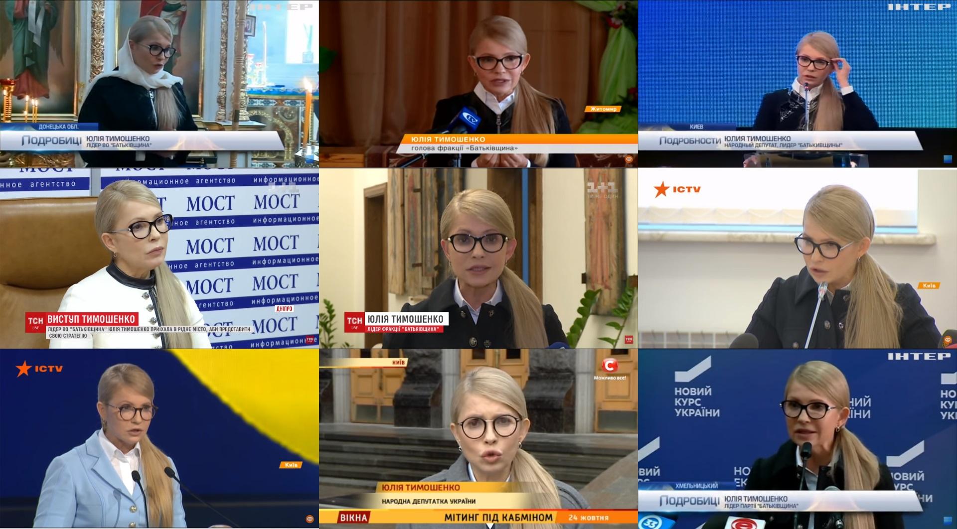 Вона повертається. У теленовинах зростає піар Тимошенко