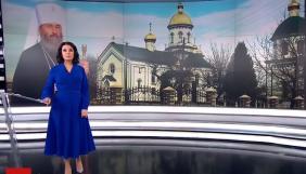 Пси митрополита Онуфрія. Огляд тижневиків за 2–4 листопада 2018 року