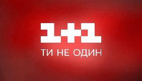 «1+1» у переддень виборів півдня транслюватиме шоу Зеленського