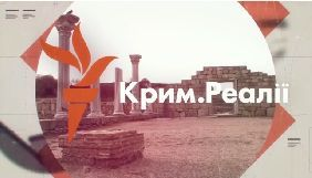 Проекту «Крим.Реалії» виповнилося 5 років