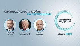 Гостями «Зворотного відліку» на Суспільному стануть Олександр Вілкул, Аркадій Корнацький та Ігор Смешко