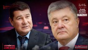 «1+1 медіа» заявила, що «Українські сенсації» мають докази щодо Порошенка. Але в програмі їх не показали